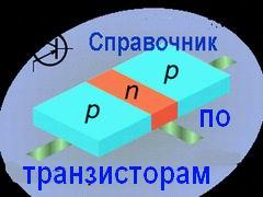 Работа транзистора для чайников