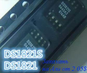 DS1821 термодатчик с АЛИ