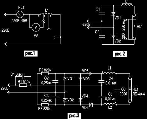 схема бесстартерного пускового устройства для люминесцентных ламп.