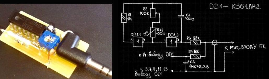 Схема простого самодельного термометра для компьютера