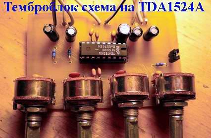 Темброблок схема на TDA1524А