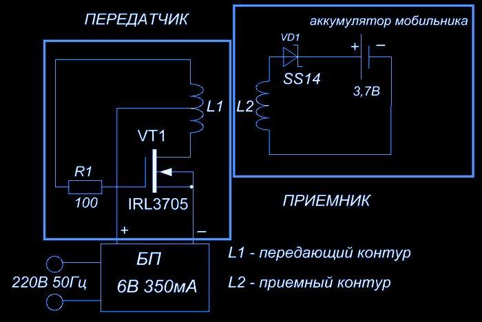 Cхема беспроводной зарядки