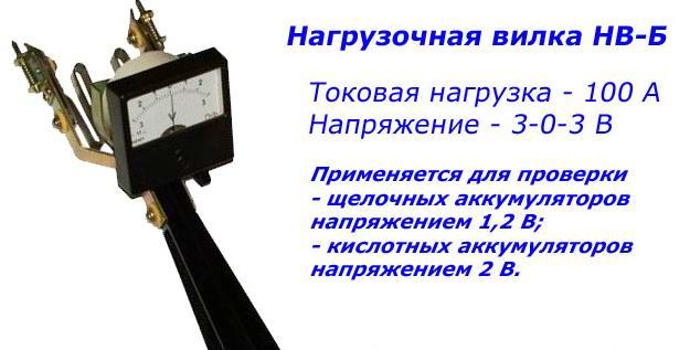 Нагрузочная вилка НВ-Б