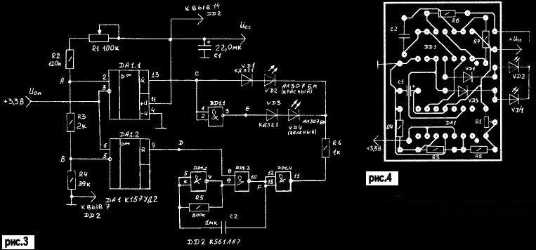 Устройство контроля аккумулятора.