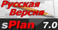 sPlan 7.0