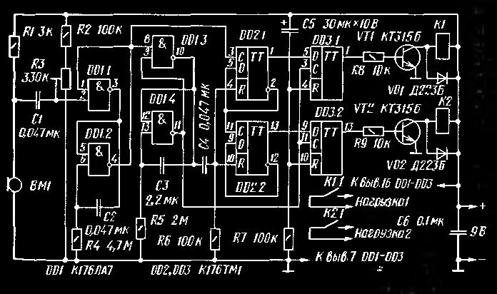 Звуковым датчиком в нем работает угольный микрофон ВМ1.  Сигнал с датчика поступает через конденсатор С1 на.