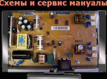 подборка сервисных инструкций на телевизоры mitsubishi